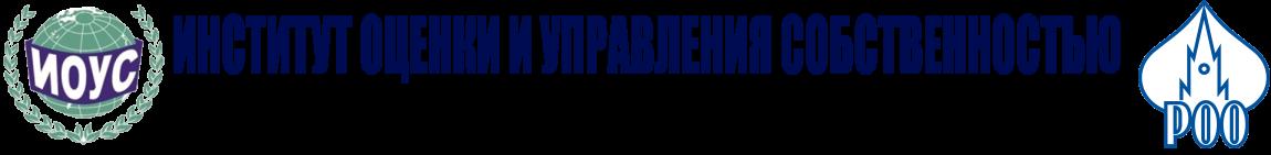 «Институт оценки и управления собственностью»